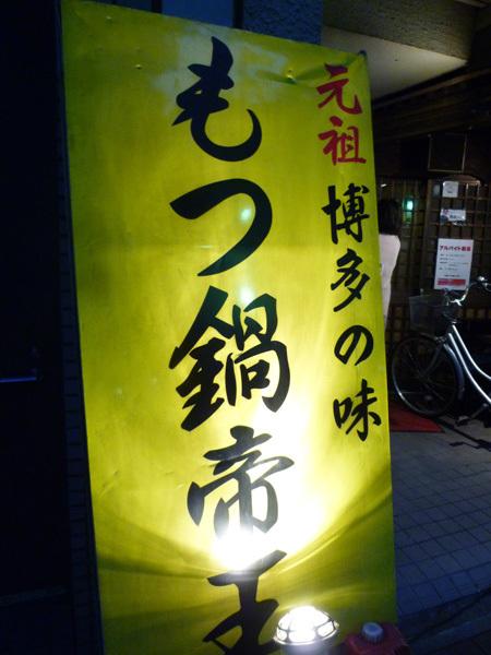 もつ鍋 帝王 池袋東口店_c0152767_19172359.jpg