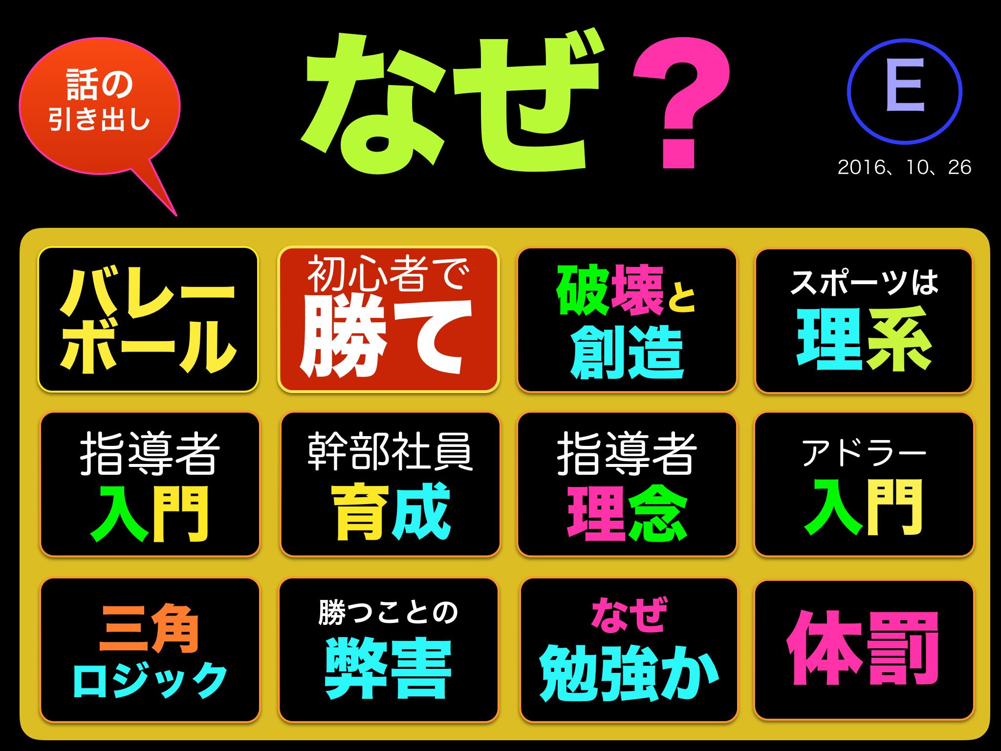 第2664話・・・バレー塾 in打出_c0000970_00043749.png