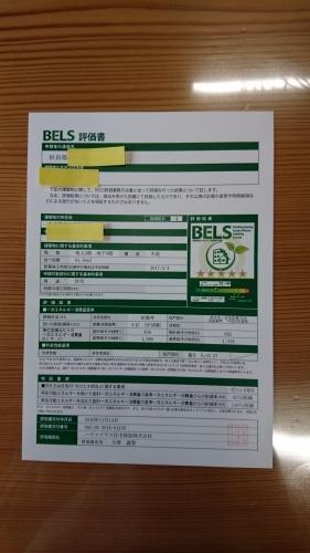 BELSの評価書が届きました‼_f0150893_14004363.jpg