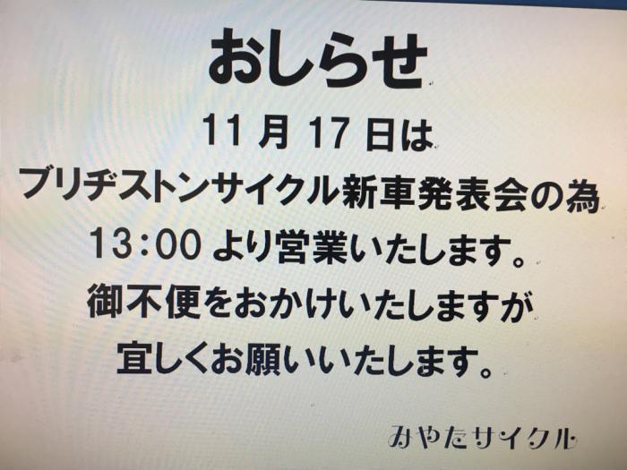 11月17日の営業時間_e0126901_07503146.jpg