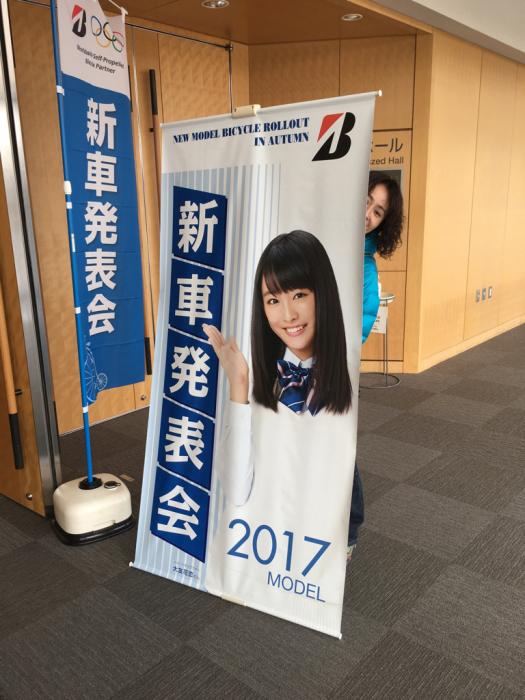 2017 ブリヂストンサイクル 新車発表会 その1_e0126901_11442952.jpg