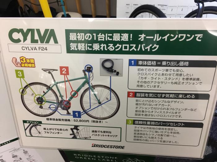 2017 ブリヂストンサイクル 新車発表会 その1_e0126901_12550677.jpg