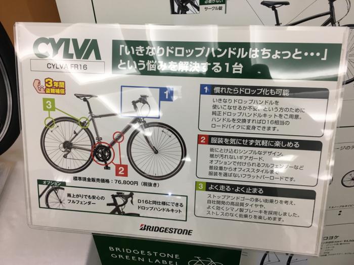 2017 ブリヂストンサイクル 新車発表会 その1_e0126901_12550901.jpg