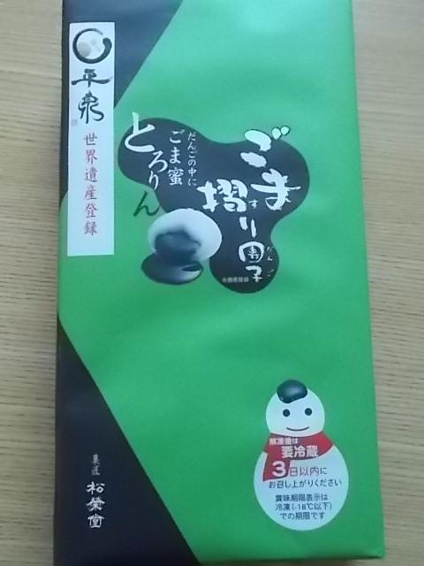餃子とごま摺り団子_f0316507_16251935.jpg