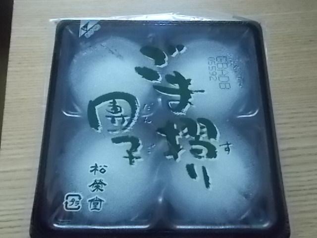 餃子とごま摺り団子_f0316507_16253057.jpg