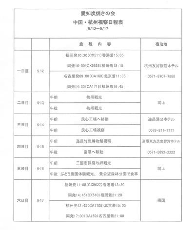 あいち炭やきの会 2016中国杭州研修旅行_e0122208_11355114.jpg