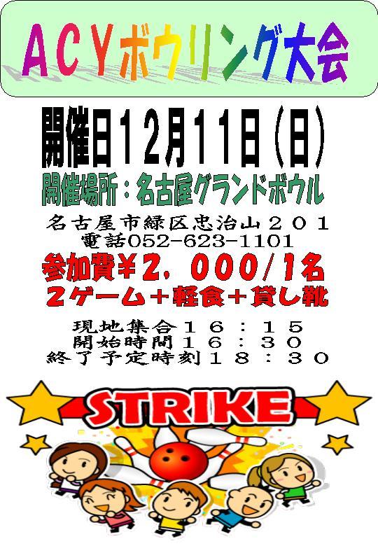 ボーリング大会やるよ!_a0169121_17234071.jpg