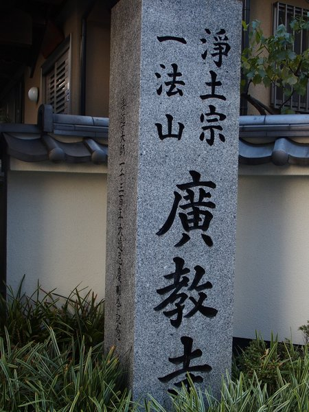 街ブラ@橋本町_b0190540_13103434.jpg