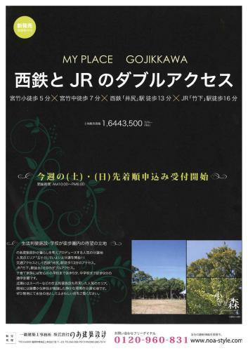 【分譲地 情報】 福岡市南区 & 東区  !(^^)!_c0079640_20103424.jpg