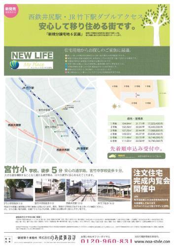 【分譲地 情報】 福岡市南区 & 東区  !(^^)!_c0079640_20104007.jpg
