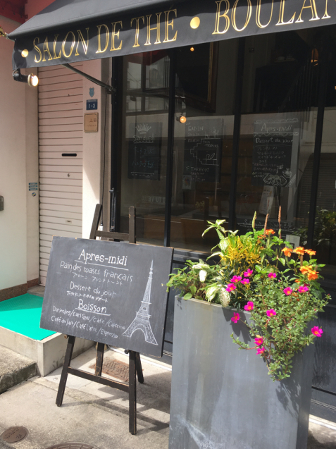 美しいお店構え  元町栄町  サルヴァドール_f0375763_22333471.jpg