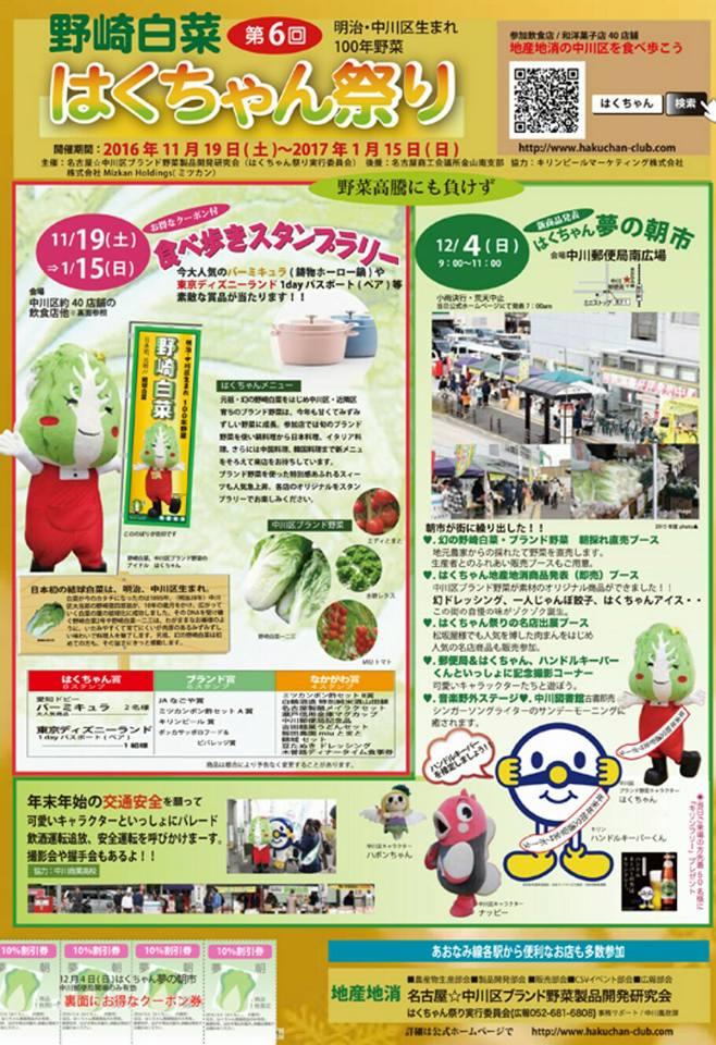 名古屋市中川区 はくちゃん朝市_b0143976_11142867.jpg