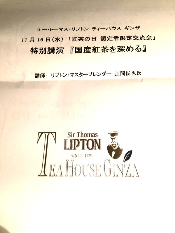 リプトン 「紅茶の日 認定者限定交流会」_c0366777_20123677.jpg