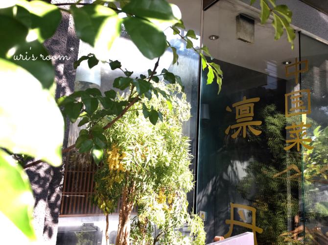 貴重な平日休み。福岡でお洒落ランチを満喫(´∀`)_a0341288_20394801.jpg