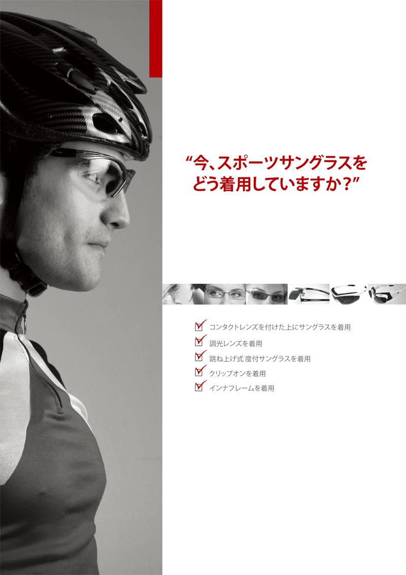 次世代度付きシームレススポーツレンズMAX TREMER SPORTS RX(マックストリーマー スポーツアールエックス)発売開始!_c0003493_13292890.jpg