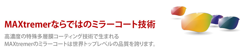 次世代度付きシームレススポーツレンズMAX TREMER SPORTS RX(マックストリーマー スポーツアールエックス)発売開始!_c0003493_13344468.jpg