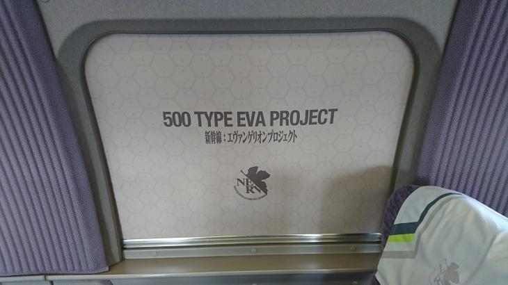 エヴァンゲリオンプロジェクト新幹線 特別内装_b0083801_23083385.jpg