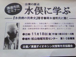 今日は水俣病の学習会_b0255217_18444139.jpg