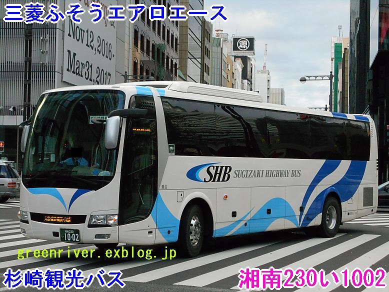 杉崎観光バス 湘南230い1002_e0004218_18531817.jpg