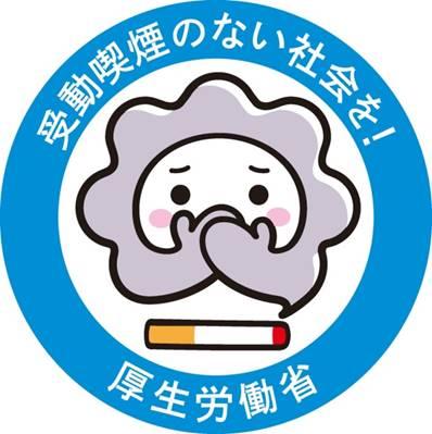 タバコラム79.禁煙の日にひとこと(61)~受動喫煙防止について~_d0128520_1795618.jpg