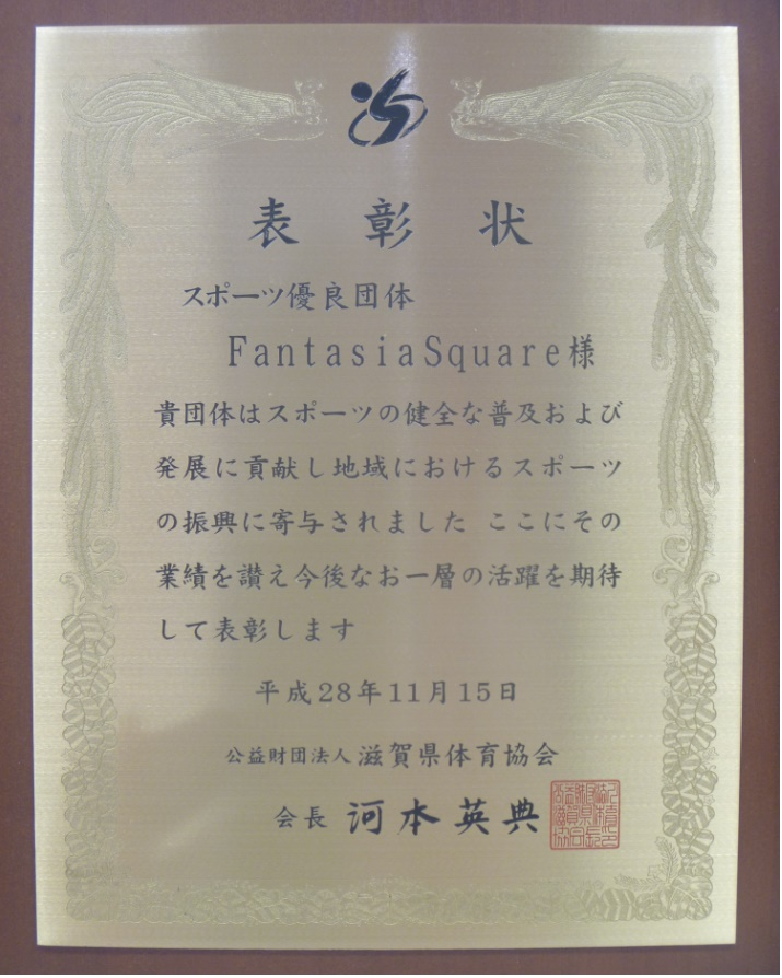 Fantasia Squareがスポーツ優良団体を受賞しました_d0180431_1904292.jpg