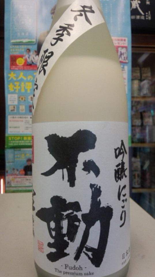 【日本酒】不動 吟醸にごり 生原酒 ふさこがね60 限定 新酒28BY_e0173738_10295196.jpg
