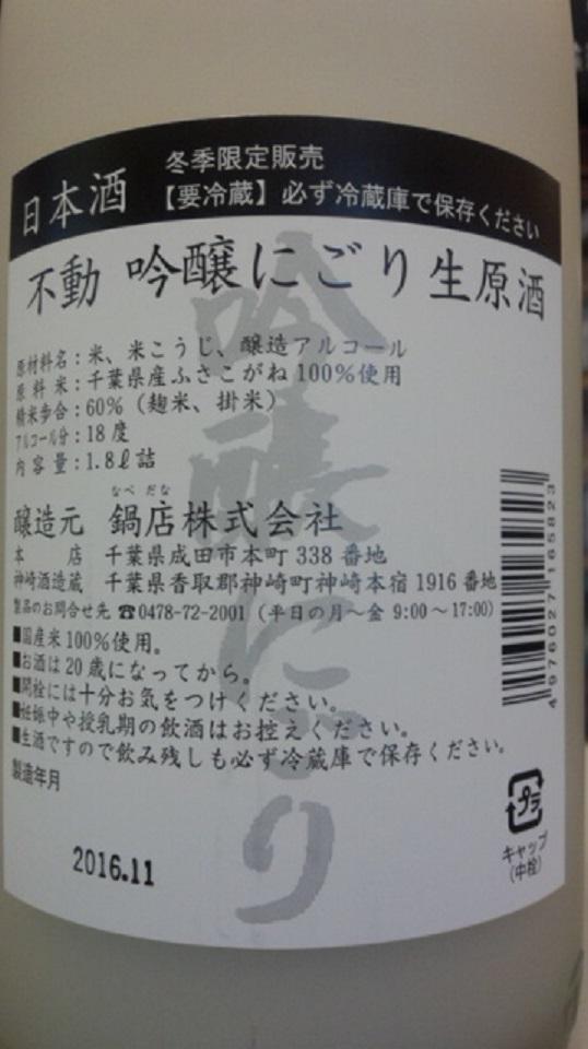 【日本酒】不動 吟醸にごり 生原酒 ふさこがね60 限定 新酒28BY_e0173738_1030185.jpg