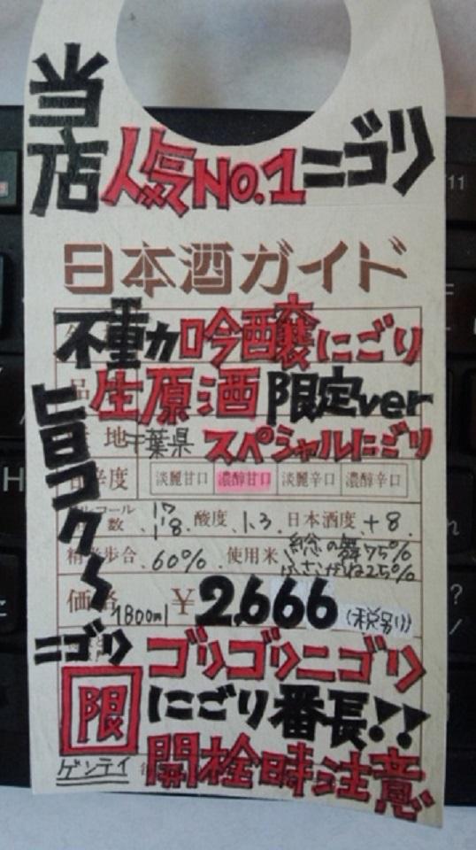 【日本酒】不動 吟醸にごり 生原酒 ふさこがね60 限定 新酒28BY_e0173738_10332120.jpg