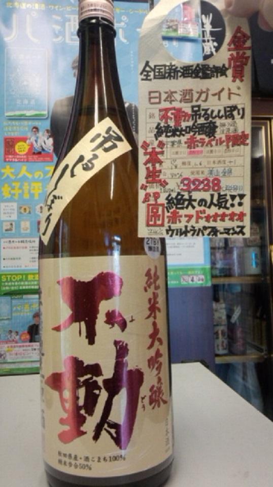 【日本酒】不動 吟醸にごり 生原酒 ふさこがね60 限定 新酒28BY_e0173738_10332840.jpg
