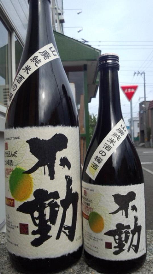 【日本酒】不動 吟醸にごり 生原酒 ふさこがね60 限定 新酒28BY_e0173738_1033343.jpg