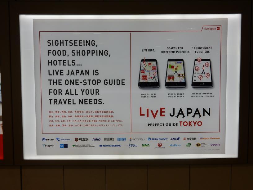 「LIVE JAPAN」ってどうよ? 大丈夫?_b0235153_13565183.jpg