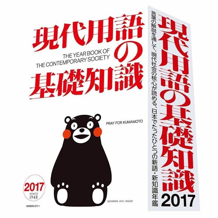 『現代用語の基礎知識2017』食の分野執筆しました!_d0122797_00370983.jpg