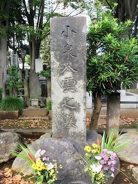 小泉八雲(雑司ケ谷霊園に眠る有名人③)_c0187004_23173463.jpg