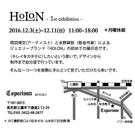 HOLON_c0114105_2232661.jpg