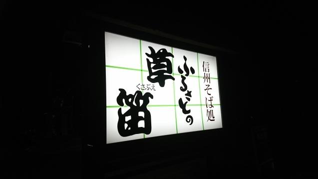 《軽井沢・半分ひとり旅》軽井沢と上田で食べた美味しいもの♪_b0344006_19560340.jpg