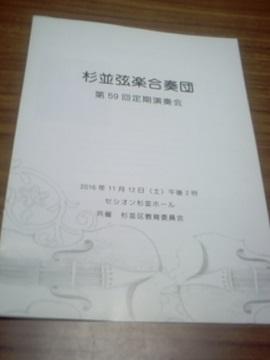 杉並弦楽合奏団 第59回定期演奏会_a0116217_091911.jpg