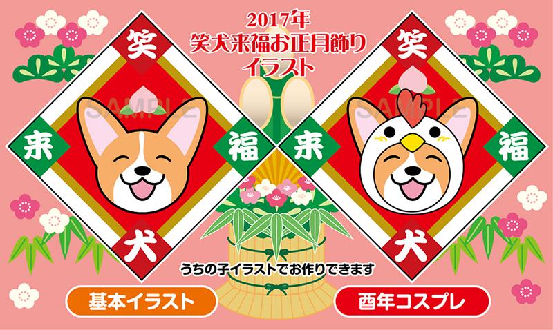 2017年 笑犬来福お正月飾り_d0102523_1416265.jpg