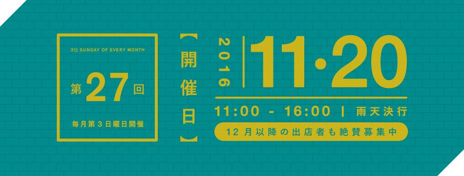 今週末は、柚子なんばん新もの販売!豊田STREET PARK MARKET & サンデービルヂングマーケットです_e0155231_756410.jpg