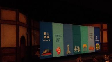 劇団青年座「横浜短篇ホテル」_d0218665_23572063.jpg