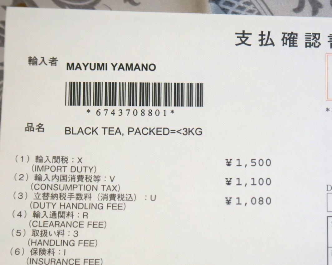 お茶の輸入関税_c0366777_20150497.jpg