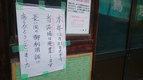 「鶴の湯が廃業」_a0075684_144876.jpg