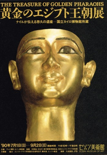黄金のエジプト王朝展_f0364509_09395200.jpg