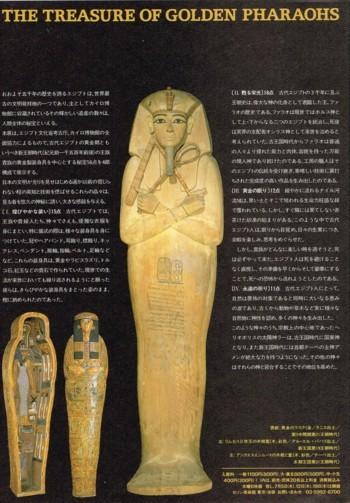 黄金のエジプト王朝展_f0364509_09400572.jpg