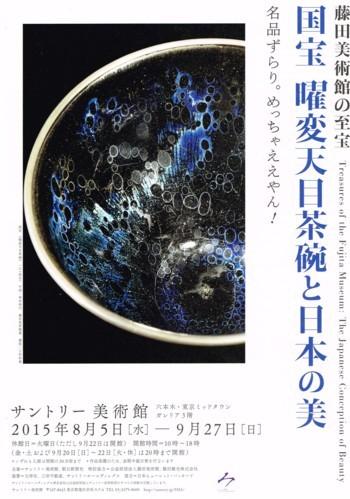 国宝 曜変天目茶碗と日本の美_f0364509_22434942.jpg