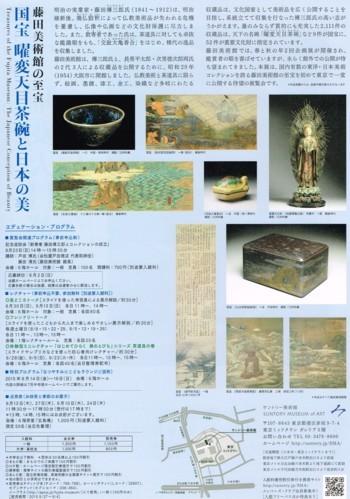国宝 曜変天目茶碗と日本の美_f0364509_22442849.jpg