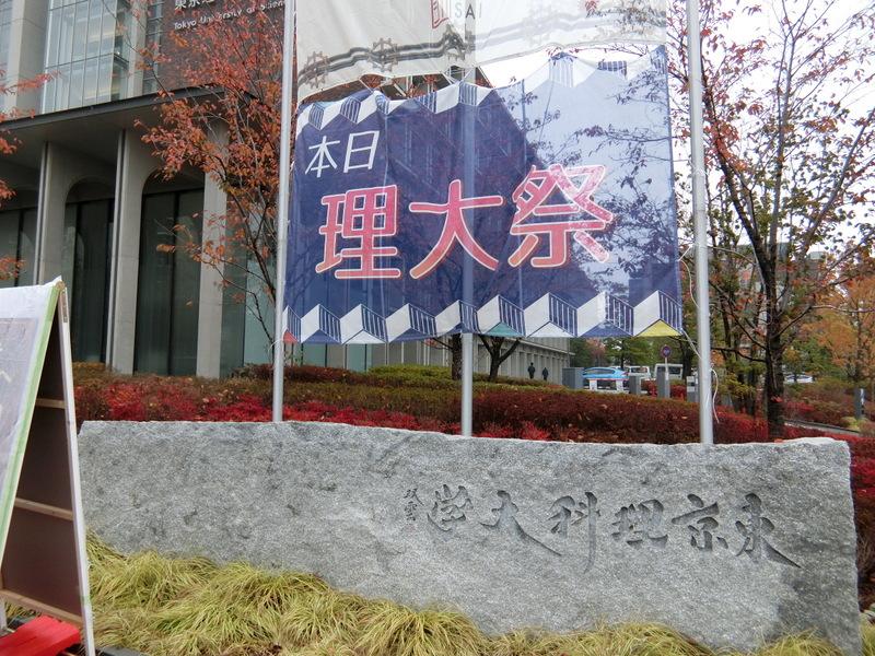 11月20日(日)東京理科大祭出展_d0278912_2216516.jpg