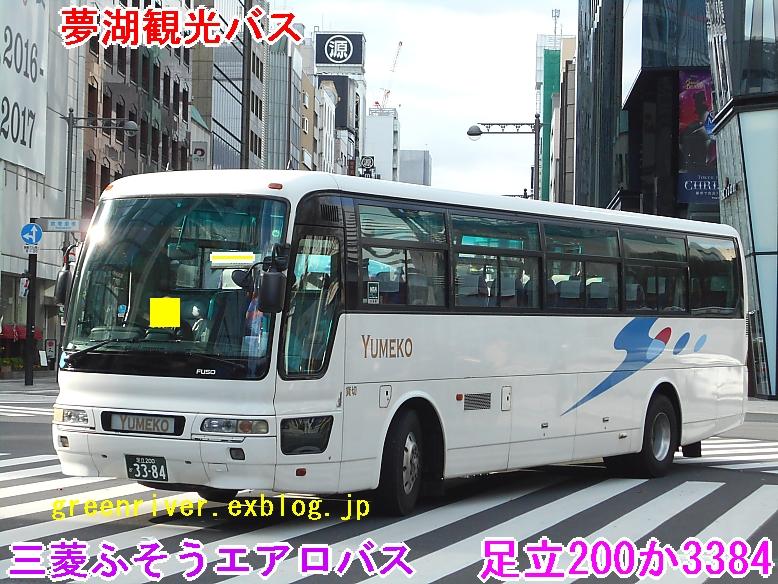 夢湖観光バス 3384_e0004218_1943395.jpg