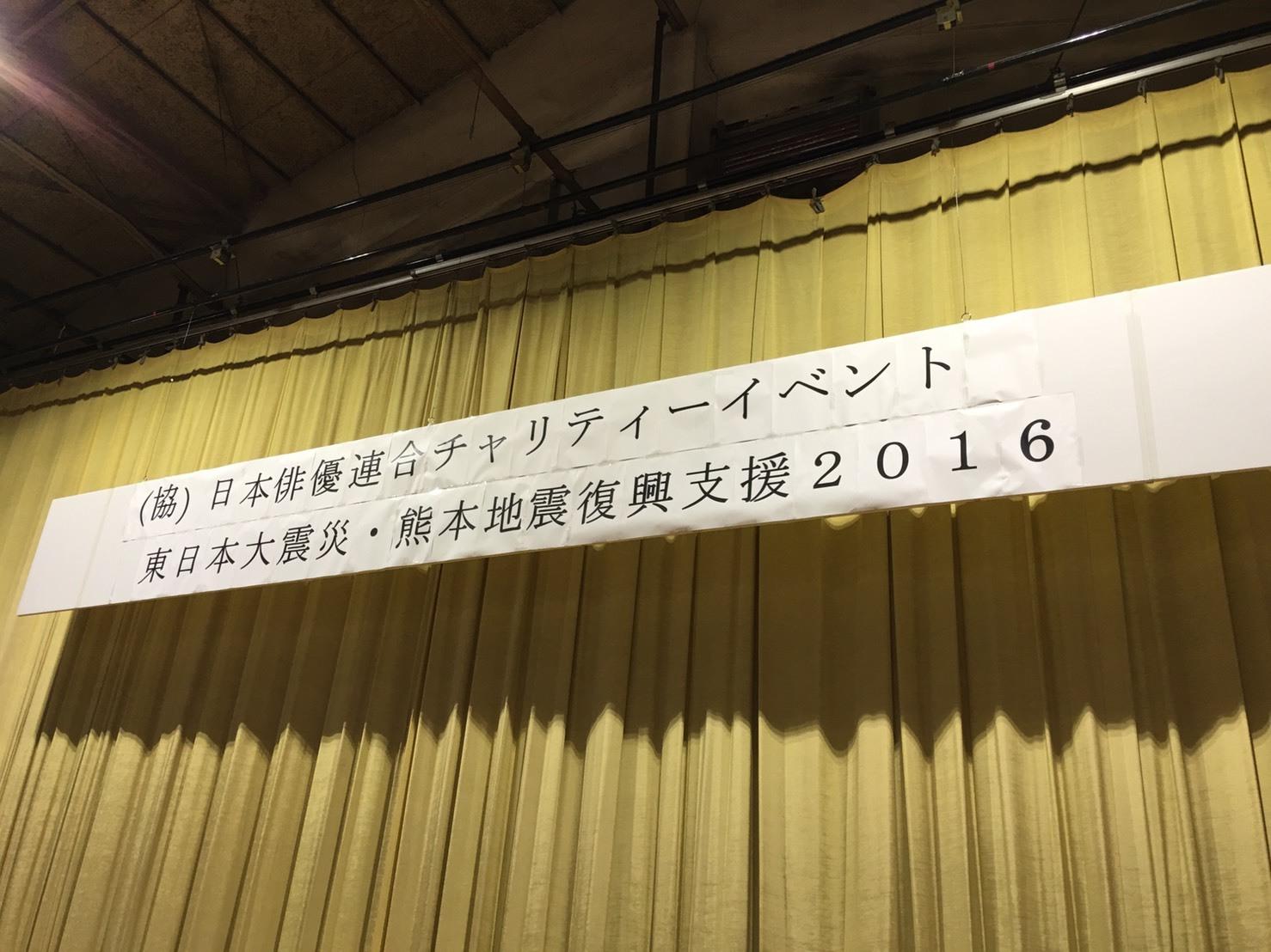 日俳連チャリティーイベント②_a0163623_21251141.jpg