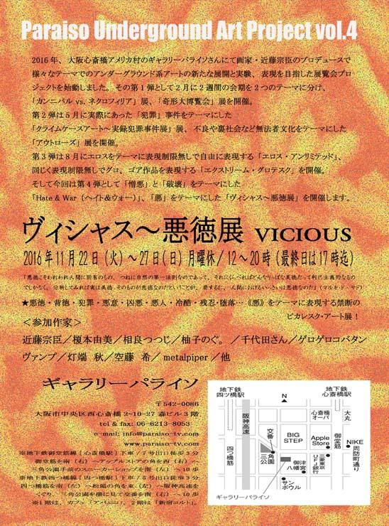 ヴィシャス~悪徳展_a0093332_8421583.jpg