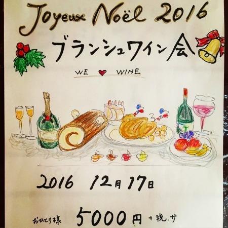 ブランシュワイン会_c0220838_10154387.jpeg